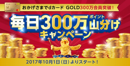 dカード GOLD 300万会員突破記念、毎日300万ポイント山分けキャンペーン 10月31日まで