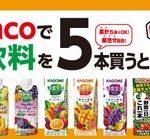 セブンイレブン、nanacoで対象の野菜飲料を5本買うと1本無料 10月1日まで