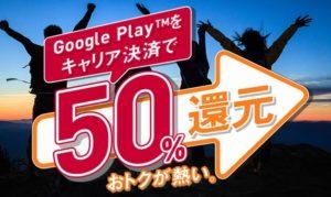 google play キャンペーン