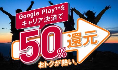 Google Play、ドコモのキャリア決済で50%還元 10月31日まで