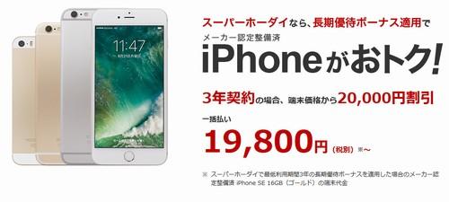 楽天モバイル、メーカー認定整備済「iPhone」の販売を9月1日より開始