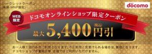5400円クーポン