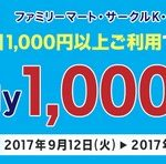 楽天Edy1回1,000円以上利用で、抽選で1,000名様に1,000円分の楽天Edyが当たる 10月16日まで