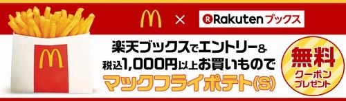 楽天ブックスでエントリー&1000円以上のお買い物でマックフライポテトもらえる 第2弾は11月15日9時59分まで