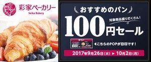 パン100円