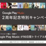 Google Play ギフトカードを購入・登録でGoogle Play Music 90日間試用特典がもらえる 10月9日まで
