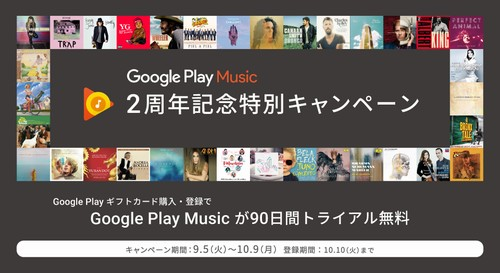 Google Play Music キャンペーン
