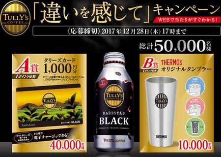 ダリーズカード1,000円分とオリジナルタンブラーが総計5万名様に当たる「タリーズコーヒー違いを感じて」キャンペーン 12月28日17時まで