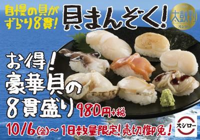 豪華貝の8貫盛り