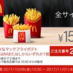 マクドナルドのけんさくーぽんでポテト全サイズ150円になるクーポン配布中 11月1日4時59分まで