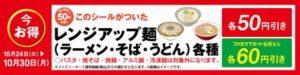 レンジアップ麺セール