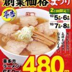 喜多方ラーメンが480円、焼豚ラーメン650円など「創業価格まつり」開催