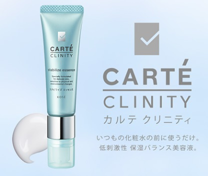 CARTÉ CLINITY スタビライズエッセンス お試し3回分を先着1万名様にプレゼント