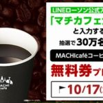10月17日限定、ローソンのLINEでマチカフェコーヒーSを抽選で30万名様にプレゼント