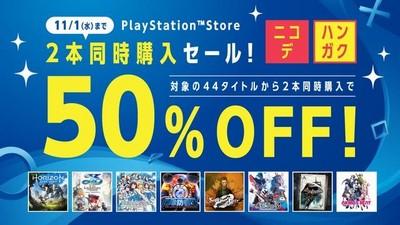 PS Store、対象のタイトル44本から2本同時購入で両方のタイトルが半額「ニコデ、ハンガク」セール開催 11月1日まで