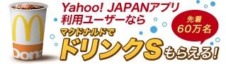 Yahoo!JAPANアプリユーザー限定、マクドナルドのドリンクSを先着60万名様にプレゼント