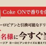 Coke ONで「ジョージア ヨーロピアン」の引換ドリンクチケットが10万名様に当たる 11月17日まで