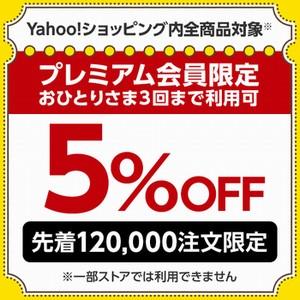 Yahoo!ショッピングで使える5%OFFクーポン配布中 先着120,000名
