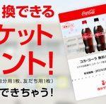 中高生限定、Coke ONアプリでコカ・コーラ1本と交換できるチケット2枚プレゼント 11月10日まで