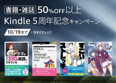 Kindle5周年記念キャンペーン、対象タイトルが50%OFF以上に 10月19日まで