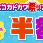楽天ブックス、KADOKAWA作品半額セール&エントリーでポイント10倍 11月3日9時59分まで