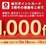 楽天ポイントカード3周年大感謝キャンペーン、3,000円以上のお買い物でポイントが10倍~1,000倍に 10月31日まで