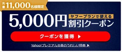 5,000円クーポン