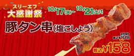 豚タン串セール