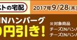 楽天デリバリー、ガストのチーズINハンバーグが100円引き 10月11日まで