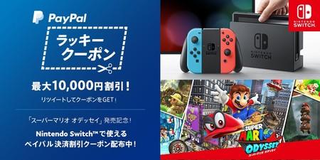 PayPal、Nintendo Switchで使える割引クーポン配布中 最大10,000円割引