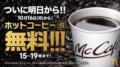 コーヒー無料キャンペーン