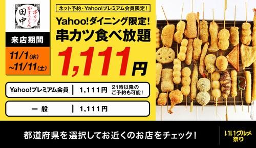 11月11日は「串カツ田中の日」、1,111円で串カツが食べ放題に 予約者限定