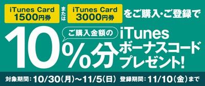 コンビニ各店でiTunes Cardキャンペーン、1,500円・3000円分購入で10%のボーナスコードがもらえる 11月5日まで