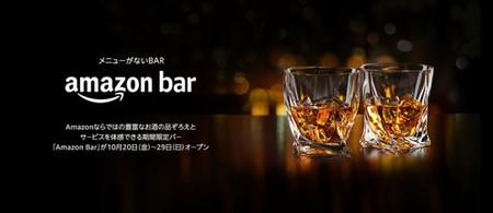 10日間限定で「Amazon Bar」オープン、SNS投稿で生ビールまたはハイボールを1杯無料 10月29日まで