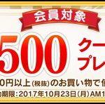 アイリスプラザ、3,000円以上のお買い物に使える500円割引クーポンを配布中【会員100万人突破記念キャンペーン】10月23日朝10時まで