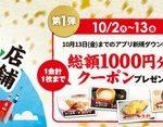 丸亀製麺、総額1,000円分のクーポンがもれなくもらえる「まもなく世界1,000店舗キャンペーン」を実施