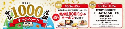 丸亀製麺キャンペーン