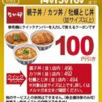 毎月14・15・16日は「なか卯の日」、親子丼・カツ丼・牡蠣とじ丼の100円引きクーポン配布中