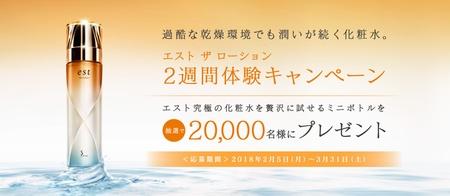 エスト ザ ローション2週間体験セットを2万名様にプレゼント 3月31日まで