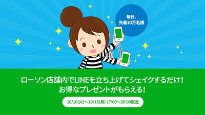 LINE Pay、ローソンでスマホをシェイクすると毎日先着10万名様にLINE Pay残高をプレゼント 10月16日まで