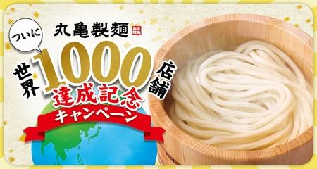 丸亀製麺ついに世界1000店舗達成記念キャンペーン