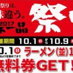 10月1日限定、天下一品でラーメン1杯無料券がもらえる「天下一品祭り2017」