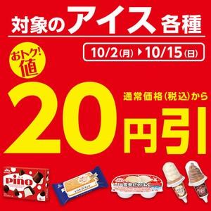 アイス20円引き