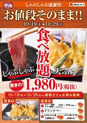 夢庵で「しゃぶしゃぶ感謝祭」開催、1,980円でしゃぶしゃぶ&天ぷら食べ放題 10月29日まで