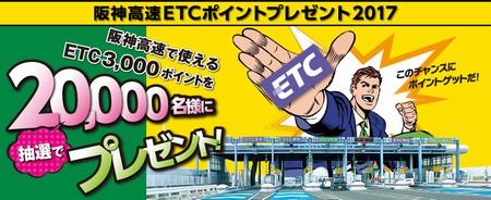 阪神高速で使えるETC3,000ポイントを20,000名様にプレゼント 11月30日まで