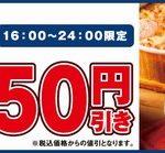 セブンイレブン、セブンカフェ購入でセブンカフェ各種Lサイズ30円引券がもらえる 10月26日まで