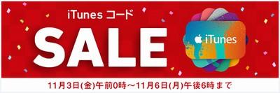 iTunes コード10%増量キャンペーン【ソフトバンクオンラインショップ】11月6日18時まで