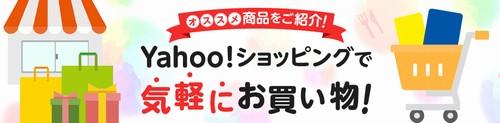 Yahoo!ショッピング クーポン