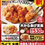 Sガスト、からあげ10個の「大からあげ定食」を530円で期間限定販売、ライスも無料で特盛可能