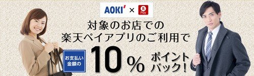 AOKIキャンペーン